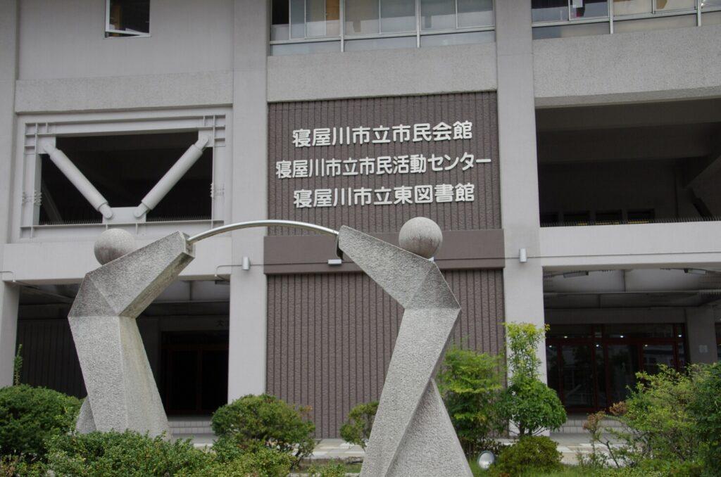 市民活動センター建物正面写真